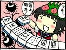 【手描き】にょろ~ん☆ういはりゅさん2【4コマ】