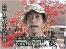 防人の道 今日の自衛隊 - 平成25年10月14日号