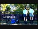 【中島】 Sweetie×2 踊ってみた 【関根】