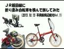 JR飯田線に折り畳み自転車を積んで旅をしてみた(平岡駅周辺観光)Vol.1