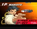【TAS】Street Fighter III 3rd strike ま