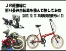 JR飯田線に折り畳み自転車を積んで旅をしてみた(平岡駅周辺観光)Vol.3