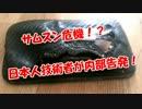 【サムスン危機!?】日本人技術者が内部告発!