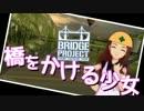 【im@s×BP】橋をかける少女