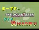 まーずPの「アイドルマスター・ひとり没MAD祭り」