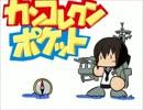 【艦これ×パワプロクンポケット】カンコレクンポケット・改