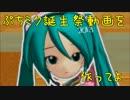 ぷちミク誕生祭動画を作ってよ!2013