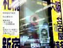 【リアルモード】ザ・警察官2 全国大追跡スペシャル(3)