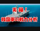 【実録】韓国軍の戦力分析