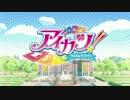 【MAD】アイカツ!vsプリティーリズムOP/ EZ DO DANCE