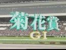 2006年 第67回菊花賞【ソングオブウインド】