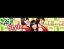 ネギStyle #3 2013/10/17 【Kaedeの好きなアーティスト】
