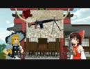 霊夢と魔理沙のミリタリー講座【採用50周年記念!64式7.62㎜小銃】