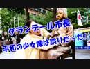 【グレンデール市長】平和の少女像は「誤りだった」と発言!