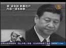 【新唐人】習・梁会談 新華社が内容一部を削除