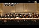 【新唐人】交響楽団が奏でる東洋のメロディ カーネギーホールを震撼