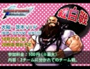 【告知】KOF02UM 茨木VIP 第7回交流会・紅白戦【大阪】