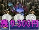 300円で世界を救っちゃうRPG【実況】①