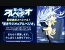 「蒼きラジオのアルペジオ」ニコ生出張版!! #1 (1/2)
