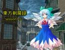 【東方卓遊戯】 東方剣魔録 session7-6 【SW2.0】