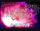 【東方卓遊偽】TALES FROM THE FLOATING VAGABOND 幻想郷戦争 PART-0