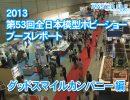 2013全日本模型ホビーショー グッドスマイルカンパニー編