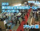 2013全日本模型ホビーショー プラッツ編