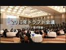 2013年ドラフト会議 ~ 広島東洋カープ