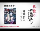 【PV】『代償のギルタオン』優秀賞受賞記念プロモーション映像