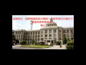 【電凸】韓国への修学旅行を強行する高校!教育委員会に電話してみた