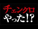 『チェインクロニクル』石田彰ナレーションPV チェンクロやった!?篇
