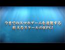 『チェインクロニクル』石田彰ナレーションPV 王道篇