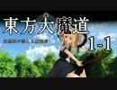 【東方MMD】東方大魔道1-1