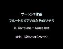 【猫村いろは】フルート・ソナタ 第2楽章/F.プーランク