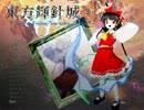 【東方輝針城】小槌の魔力【BGM】