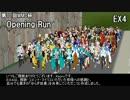 【第11回MMD杯Ex4】Opening Run【ゆらぎON/OFF】