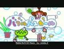 【ポンキッキーズ】バブルバスガール【Remix】