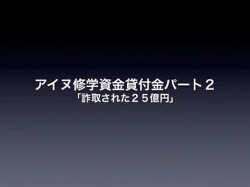 Ainu training fund loan [2 billion yen defrauded] 2