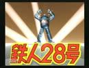 少年とロボのドタバタ器物損壊コメディ 【実況 鉄人28号】 1話