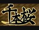 【ファミコン風アレンジ】 千本桜 【黒