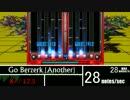 Go Berzerk[DP Another] の秒間密度ってどのぐらい?
