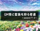【東方卓遊戯】GM紫と蛮族を狩る者達 session7-2