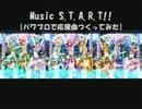 【パワプロで】ラブライブ! μ's 6th single「Music S.T.A.R.T!!」【応援曲】 thumbnail