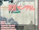 【東方卓遊戯】GM妖夢の迷宮キングダム 第4-3話