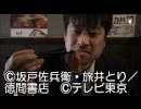 めしばな刑事タチバナ「第7ばな 牛丼サミット」
