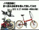 JR飯田線に折り畳み自転車を積んで旅をしてみた(中井侍~伊那小沢駅)
