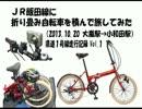 JR飯田線に折り畳み自転車を積んで旅をしてみた(大嵐~伊那小沢駅)Vol.1