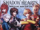 【100分耐久】Shadow Hearts 2-Ladder to Heaven【シャドウハーツ】