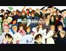 【APヘタリア】HETA VIVACE - ヘタビバーチェッ!【総勢104名大合作】 thumbnail