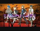 【ZOLA&KAITO】シャドウパーティ【オリジ
